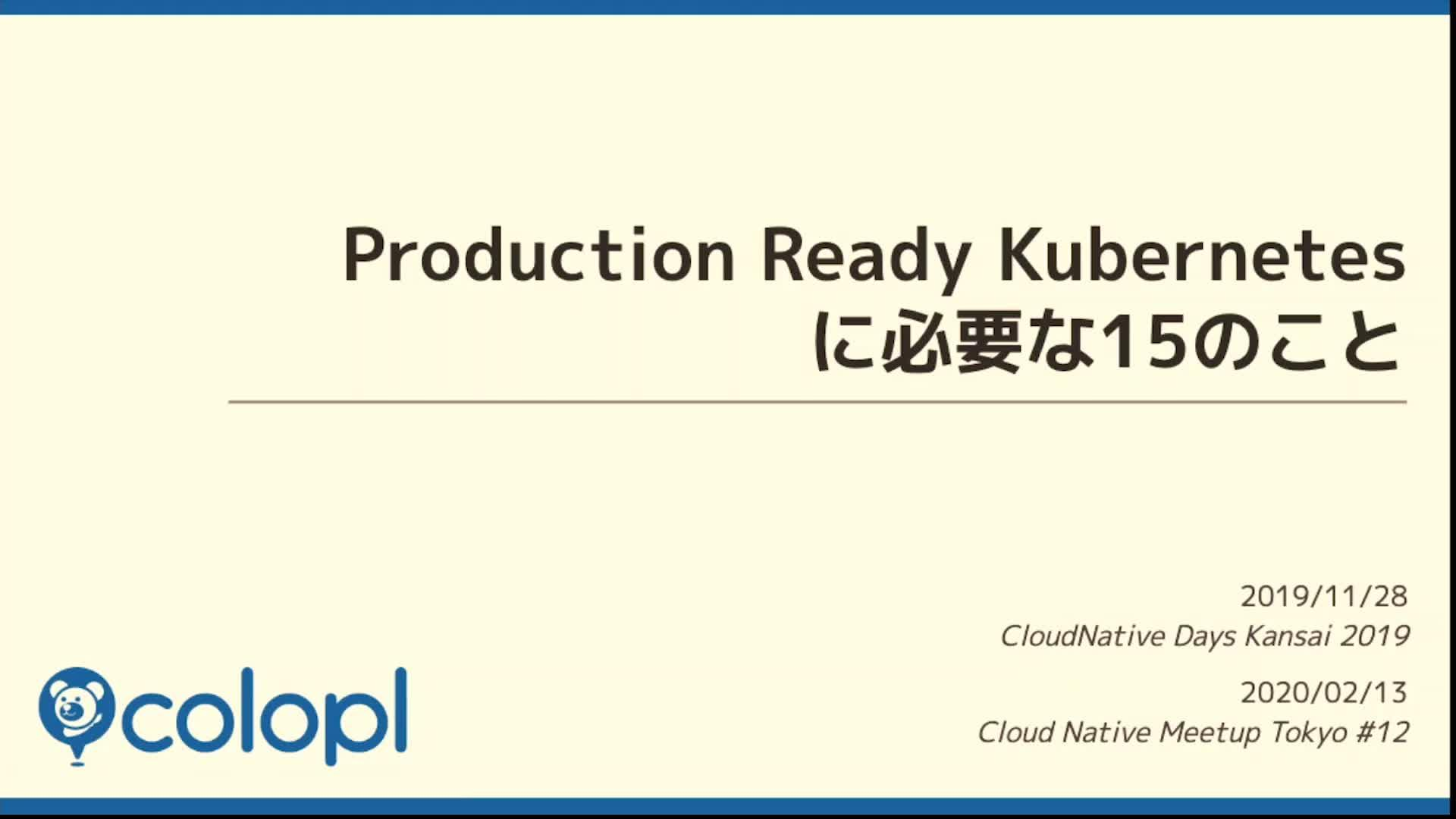Production Ready Kubernetesに必要な15のこと